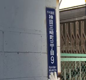 50年ぶり「神田」地名が復活 住...